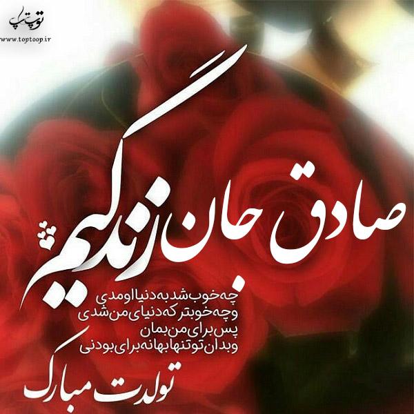 عکس نوشته صادق جان تولدت مبارک