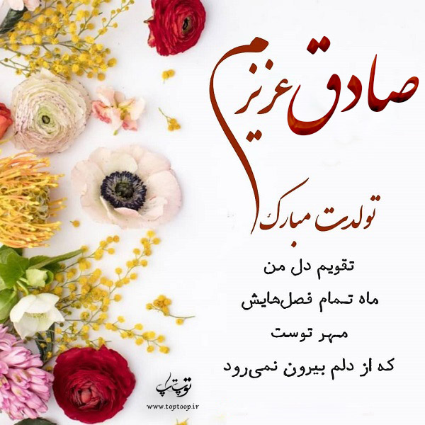 عکس نوشته صادق جونم تولدت مبارک