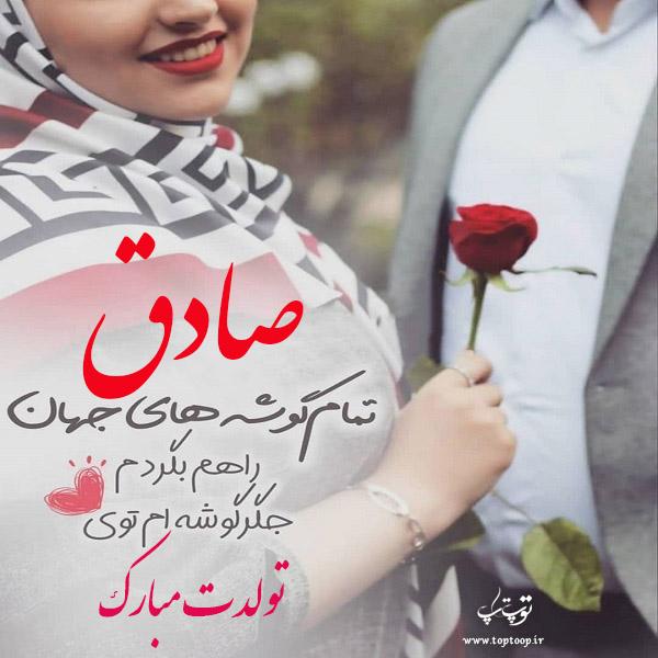 عکس نوشته ی صادق جان تولدت مبارک