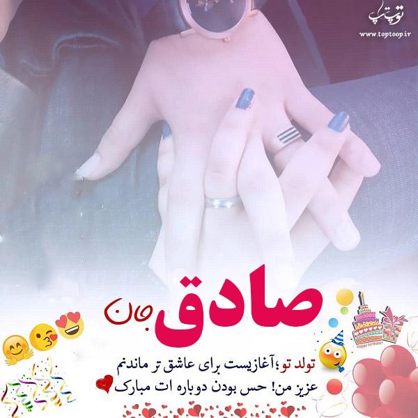 عکس نوشته صادق عزیزم تولدت مبارک