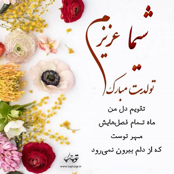 عکس نوشته تولدت مبارک شیما جان