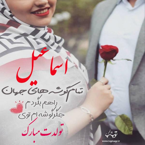 عکس نوشته تولدت مبارک اسماعیل جان