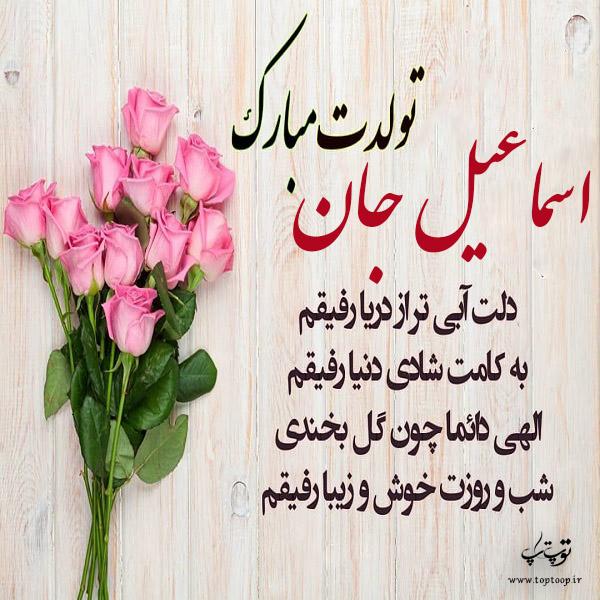 عکس با متن تبریک تولد اسم اسماعیل