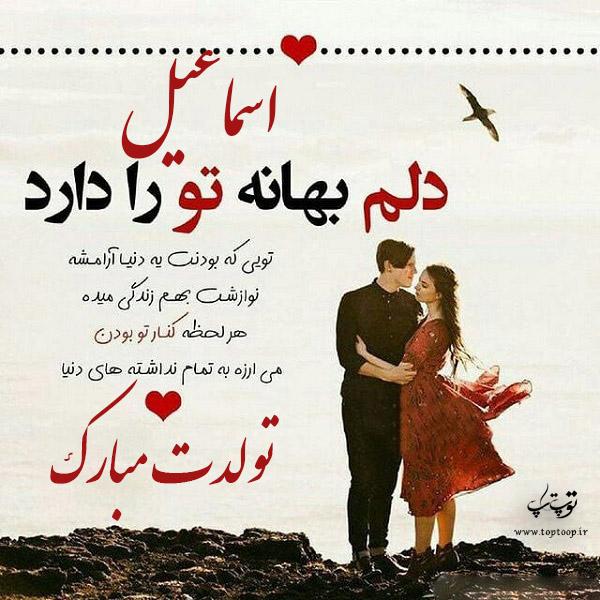 عکس نوشته تولدت مبارک به اسم اسماعیل