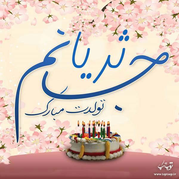 عکس نوشته عمه ثریا تولدت مبارک