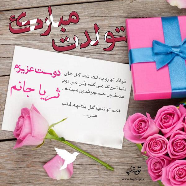 عکس دوست عزیزم ثریا تولدت مبارک