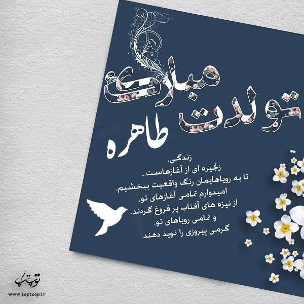 عکس نوشته تولدت مبارک طاهره جان