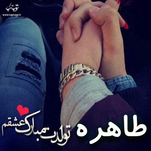عکس نوشته تولدت مبارک طاهره عشقم
