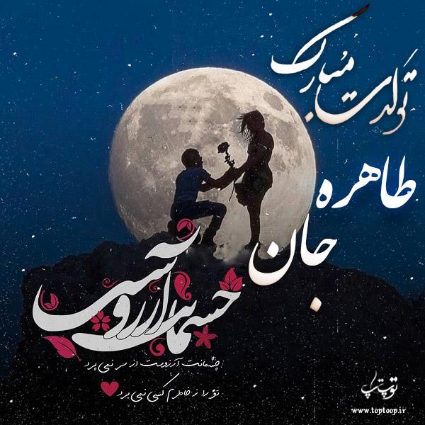 عکس جدید تبریک تولد اسم طاهره