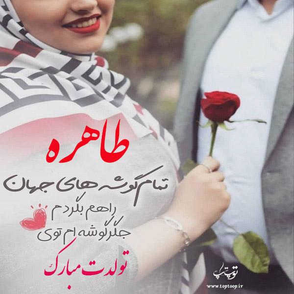 عکس نوشته ی طاهره جان تولدت مبارک