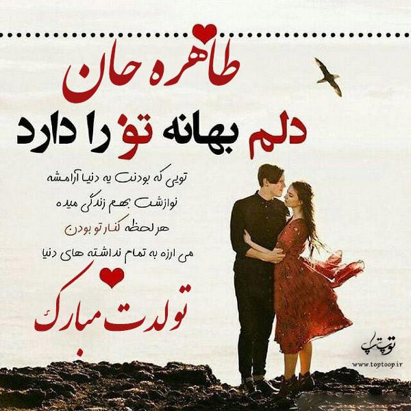 عکس نوشته عاشقانه تبریک تولد اسم طاهره