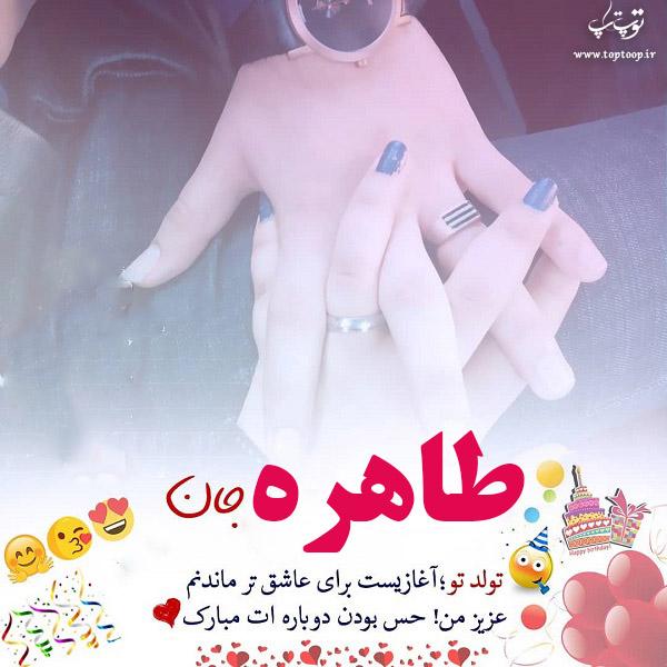 عکس نوشته طاهره جان تولدت مبارک