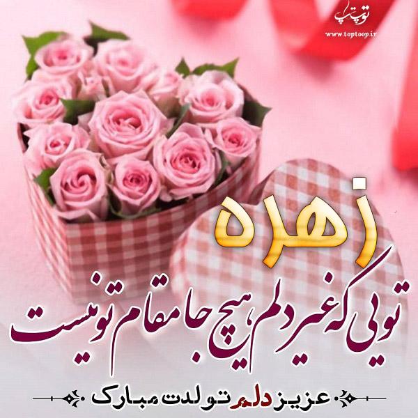 عکس نوشته ی زهره تولدت مبارک