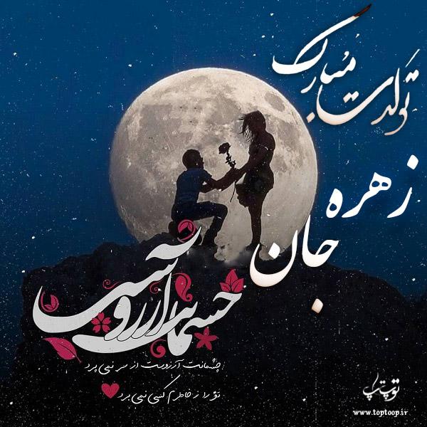 عکس نوشته جدید تبریک تولد اسم زهره