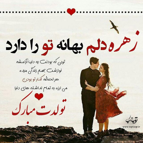 عکس نوشته اسم زهره تولدت مبارک