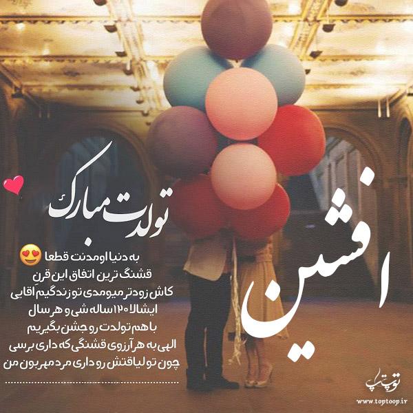 عکس نوشته افشین تولدت مبارک