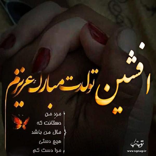 تصاویر تبریک تولد اسم افشین