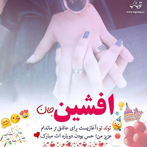 عکس نوشته افشین جان تولدت مبارک