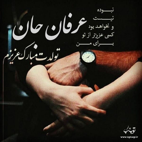 عکس نوشته عرفان عزیزم تولدت مبارک