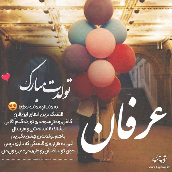 عکس نوشته ی تولدت مبارک عرفان