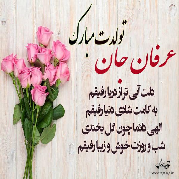 عکس نوشته های تولدت مبارک عرفان