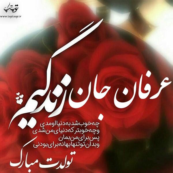 عکس و متن تولدت مبارک عرفان