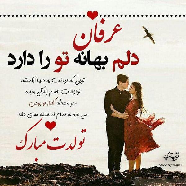 عکس عاشقانه تولدت مبارک عرفان