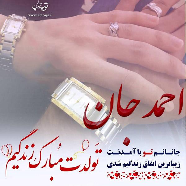 عکس نوشته احمد جون تولدت مبارک
