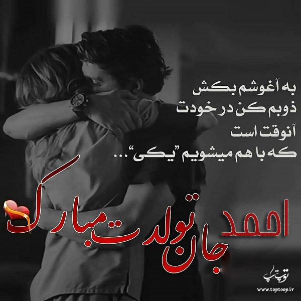 عکس با متن تبریک تولد نام احمد