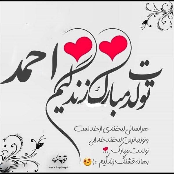 عکس نوشته تولدت مبارک احمد