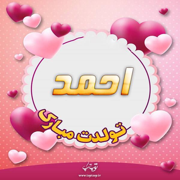 عکس نوشته بابا احمد تولدت مبارک