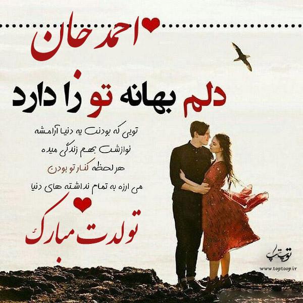 عکس عاشقانه تبریک تولد اسم احمد