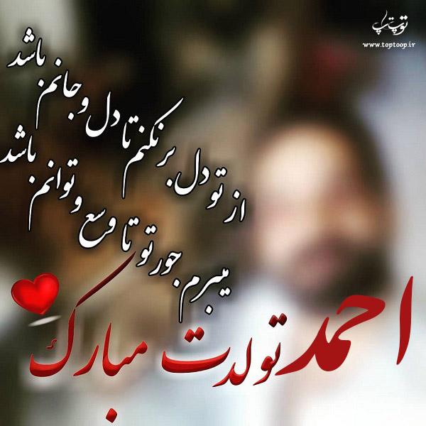 عکس نوشته تولدت مبارک عشقم احمد