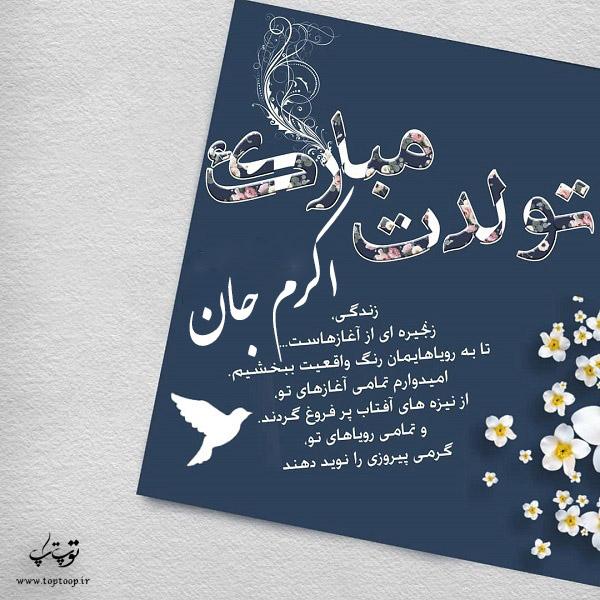 عکس نوشته تولدت مبارک اکرم