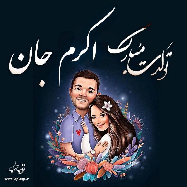 عکس جدید تبریک تولد نام اکرم