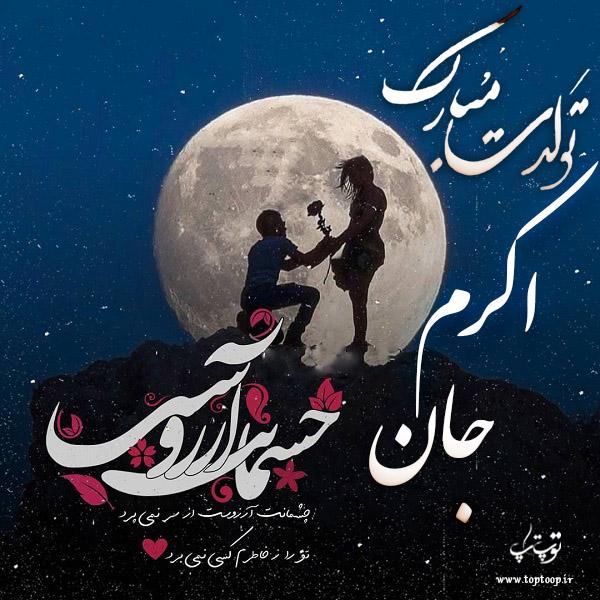 عکس نوشته اکرم تولدت مبارک
