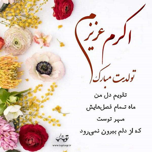 عکس نوشته اکرم جونم تولدت مبارک