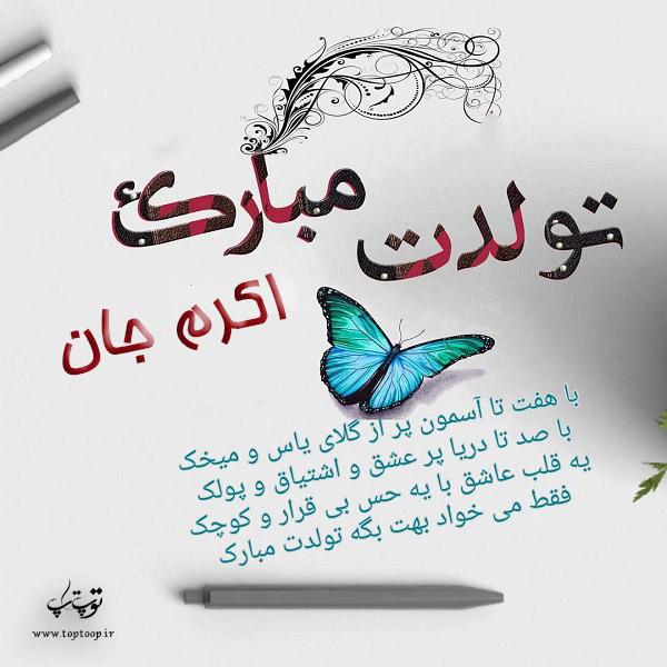 عکس نوشته تولدت مبارک اکرم جان