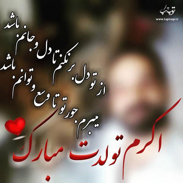 عکس نوشته تولدت مبارک به اسم اکرم