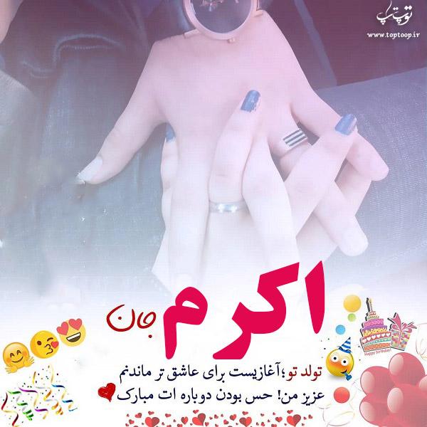 عکس نوشته اکرم عزیزم تولدت مبارک