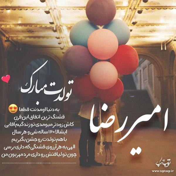 عکس عاشقانه تبریک تولد اسم امیررضا