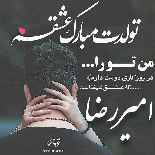 عکس نوشته عاشاقنه تبریک تولد اسم امیررضا