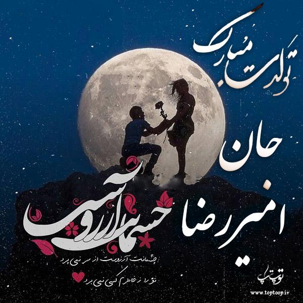 عکس نوشته امیررضا عزیزم تولدت مبارک