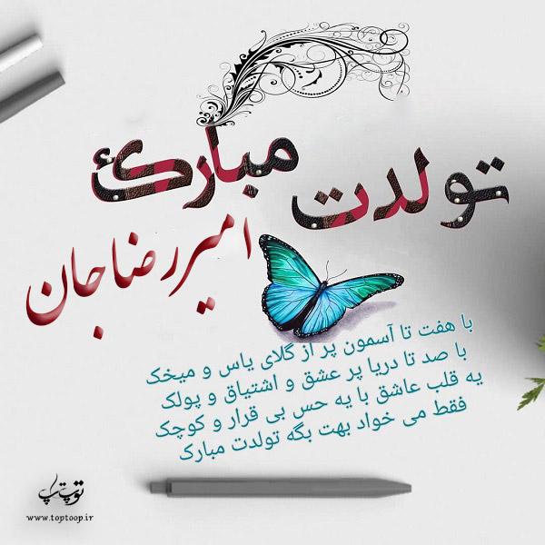 عکس نوشته تولدت مبارک امیررضا جان