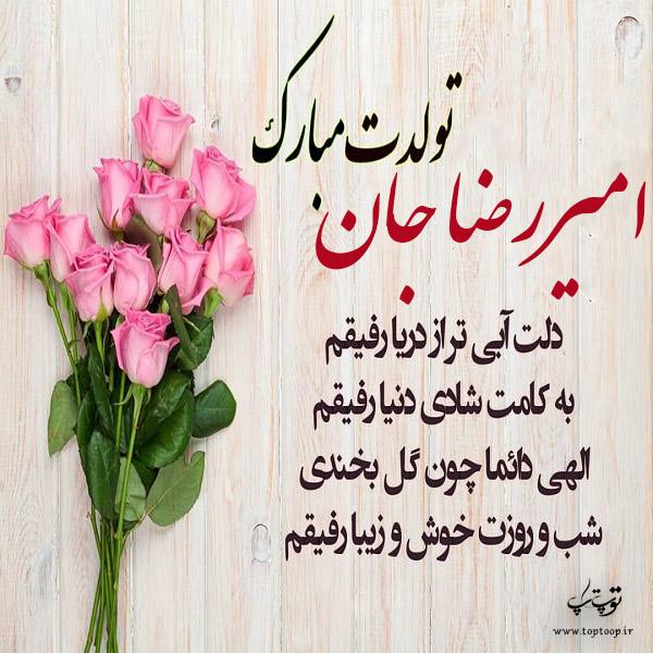 عکس نوشته امیررضا تولدت مبارک