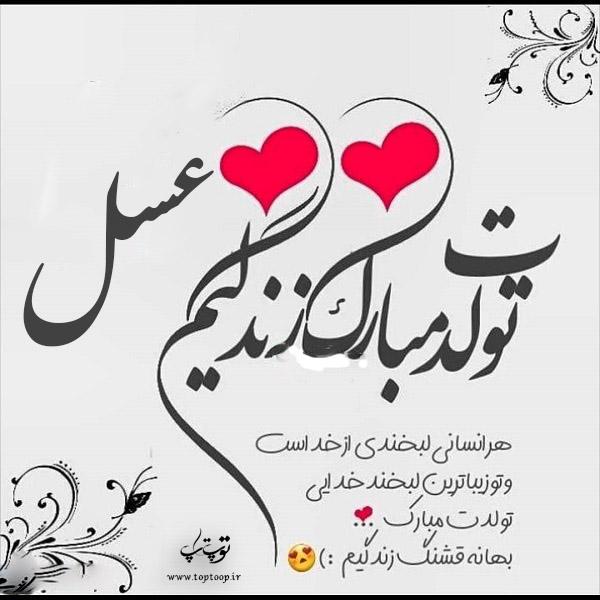 عکس نوشته تولدت مبارک عسل جان