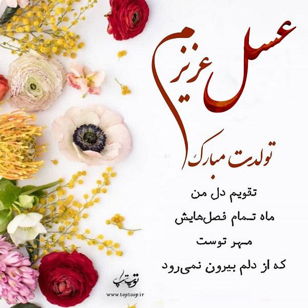 عکس نوشته عسل عزیزم تولدت مبارک