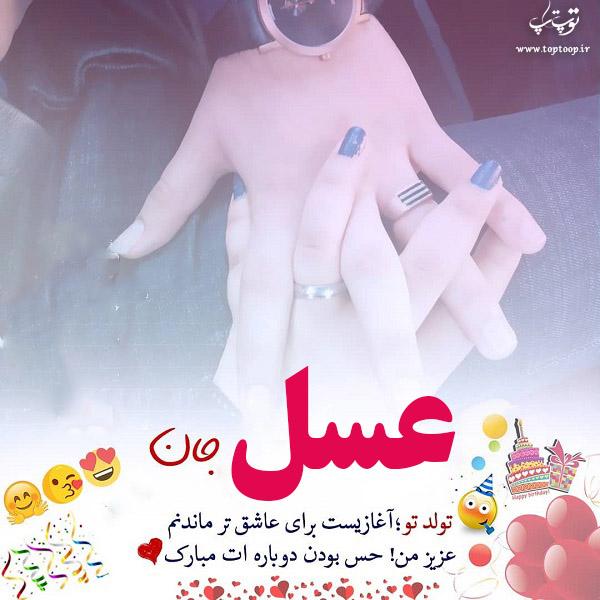 عکس نوشته تولد اسم عسل