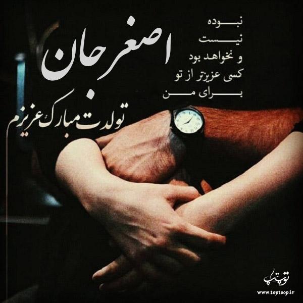 عکس نوشته اصغر جان تولدت مبارک