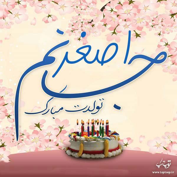 عکس نوشته تولدت مبارک اصغر جونم